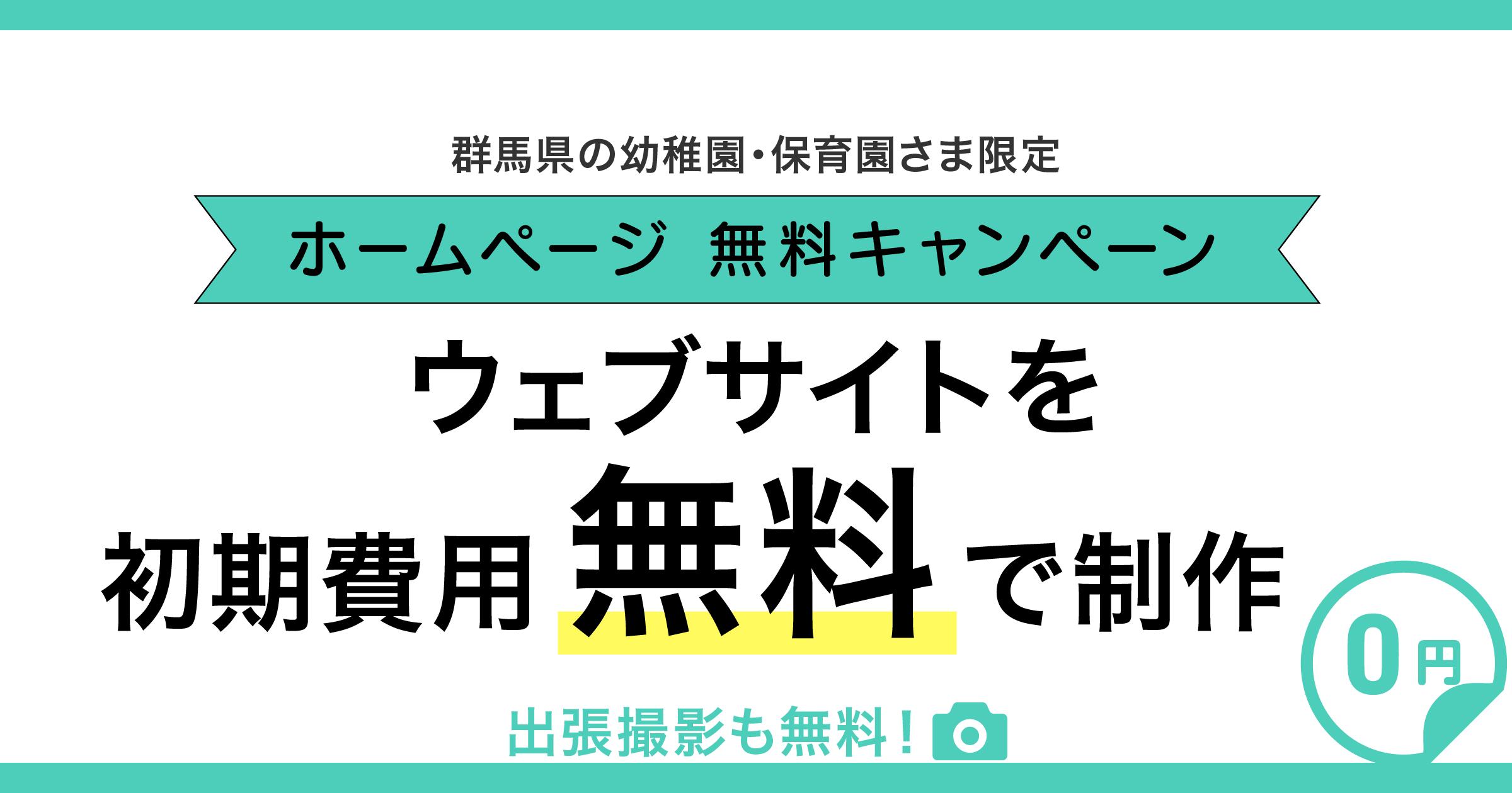 【群馬の幼稚園・保育園さま限定】『サイト初期構築費 0円キャンペーン』